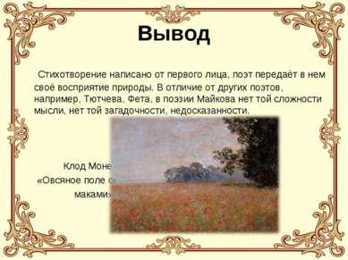 Вывод Стихотворение написано от первого лица, поэт передаёт в нем своё воспри...