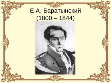 Е.А. Баратынский (1800 – 1844)