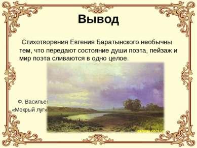 Вывод Стихотворения Евгения Баратынского необычны тем, что передают состояние...