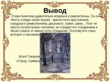 Вывод Стихи Никитина удивительно искренни и реалистичны. Он знал тяготы и бед...