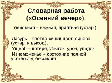 Словарная работа («Осенний вечер»): Умильная – нежная, приятная (устар.). Лаз...