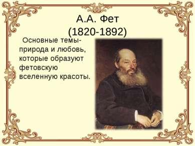А.А. Фет (1820-1892) Основные темы- природа и любовь, которые образуют фетовс...