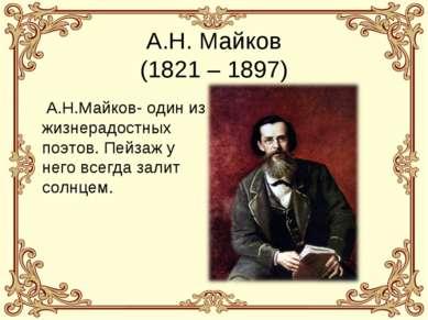 А.Н. Майков (1821 – 1897) А.Н.Майков- один из жизнерадостных поэтов. Пейзаж у...