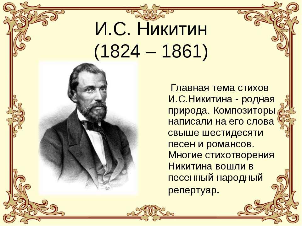И.С. Никитин (1824 – 1861) Главная тема стихов И.С.Никитина - родная природа....