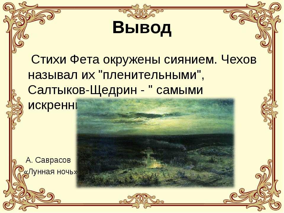 """Вывод Стихи Фета окружены сиянием. Чехов называл их """"пленительными"""", Салтыков..."""