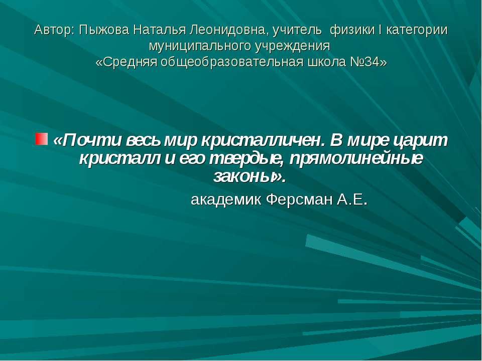 Автор: Пыжова Наталья Леонидовна, учитель физики I категории муниципального у...