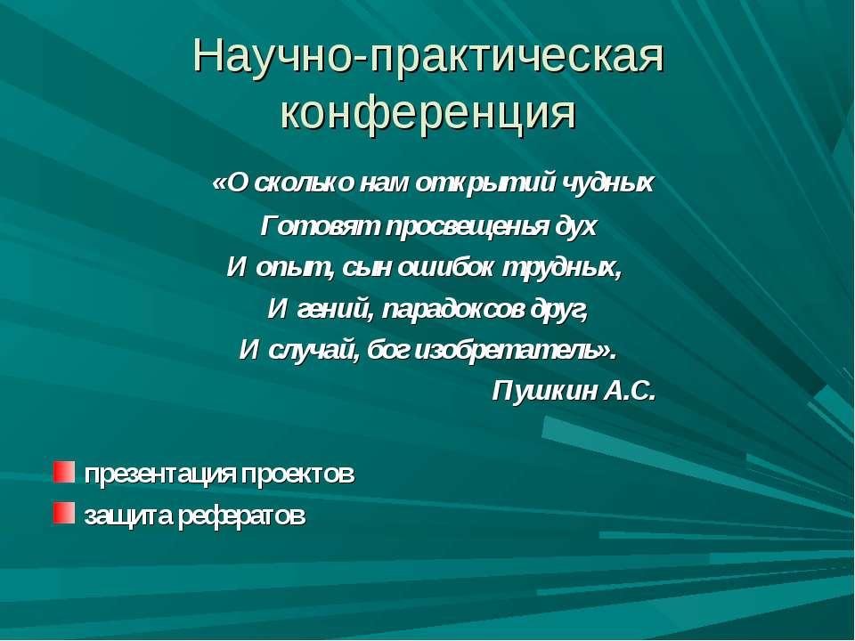 Научно-практическая конференция «О сколько нам открытий чудных Готовят просве...