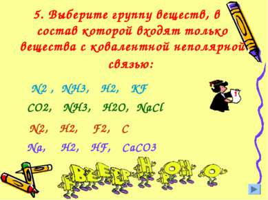 5. Выберите группу веществ, в состав которой входят только вещества с ковален...