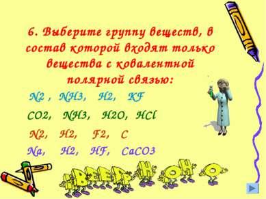 6. Выберите группу веществ, в состав которой входят только вещества с ковален...