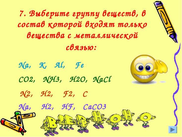 7. Выберите группу веществ, в состав которой входят только вещества с металли...