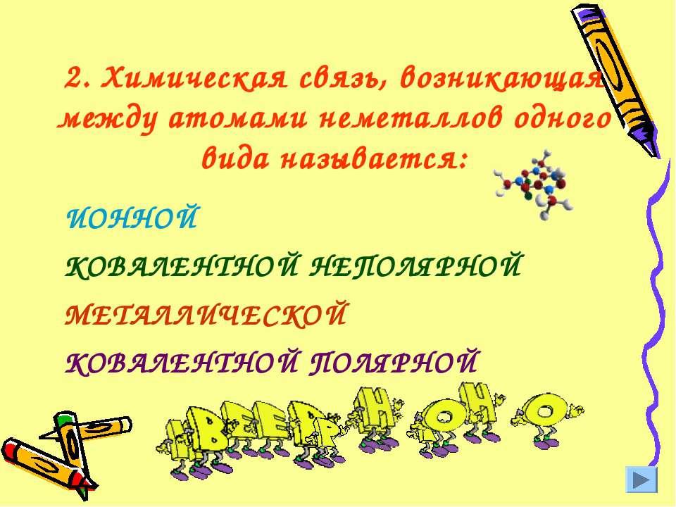 2. Химическая связь, возникающая между атомами неметаллов одного вида называе...