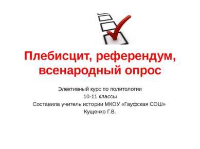 Плебисцит, референдум, всенародный опрос Элективный курс по политологии 10-11...