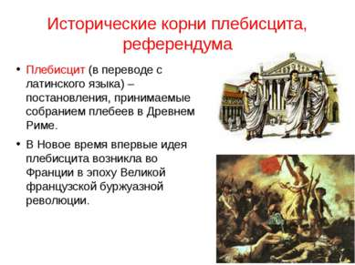 Исторические корни плебисцита, референдума Плебисцит (в переводе с латинского...
