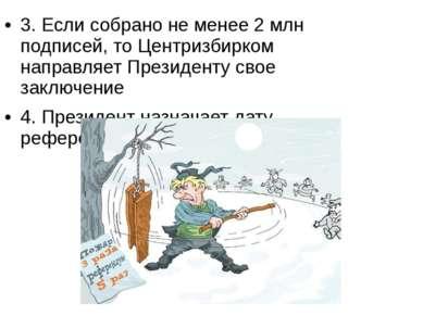 3. Если собрано не менее 2 млн подписей, то Центризбирком направляет Президен...