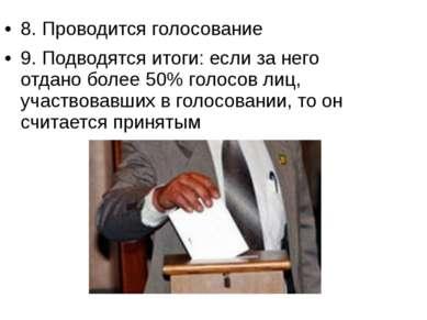 8. Проводится голосование 9. Подводятся итоги: если за него отдано более 50% ...