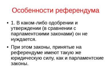 Особенности референдума 1. В каком-либо одобрении и утверждении (в сравнении ...