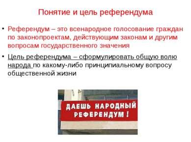 Понятие и цель референдума Референдум – это всенародное голосование граждан п...