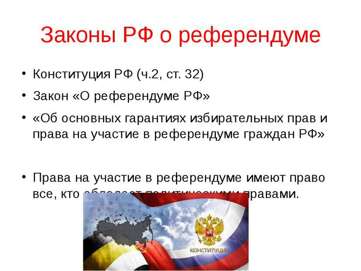 Законы РФ о референдуме Конституция РФ (ч.2, ст. 32) Закон «О референдуме РФ»...