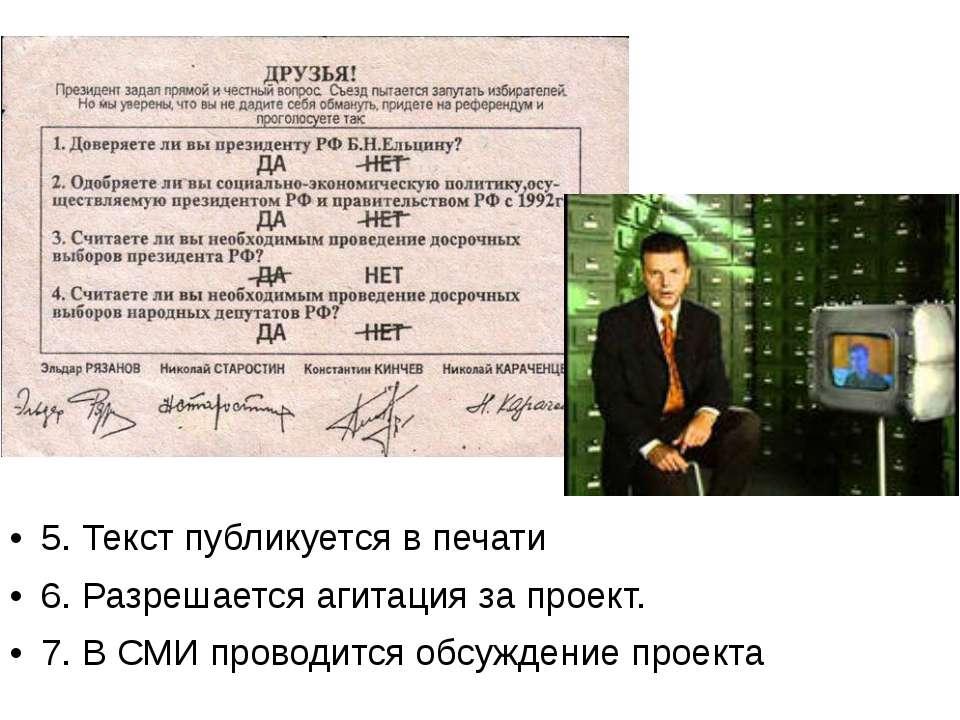 5. Текст публикуется в печати 6. Разрешается агитация за проект. 7. В СМИ про...