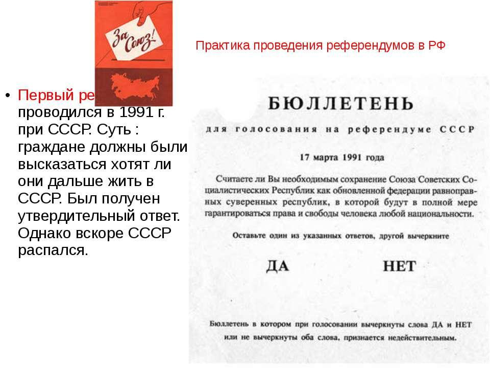 Практика проведения референдумов в РФ Первый референдум проводился в 1991 г. ...