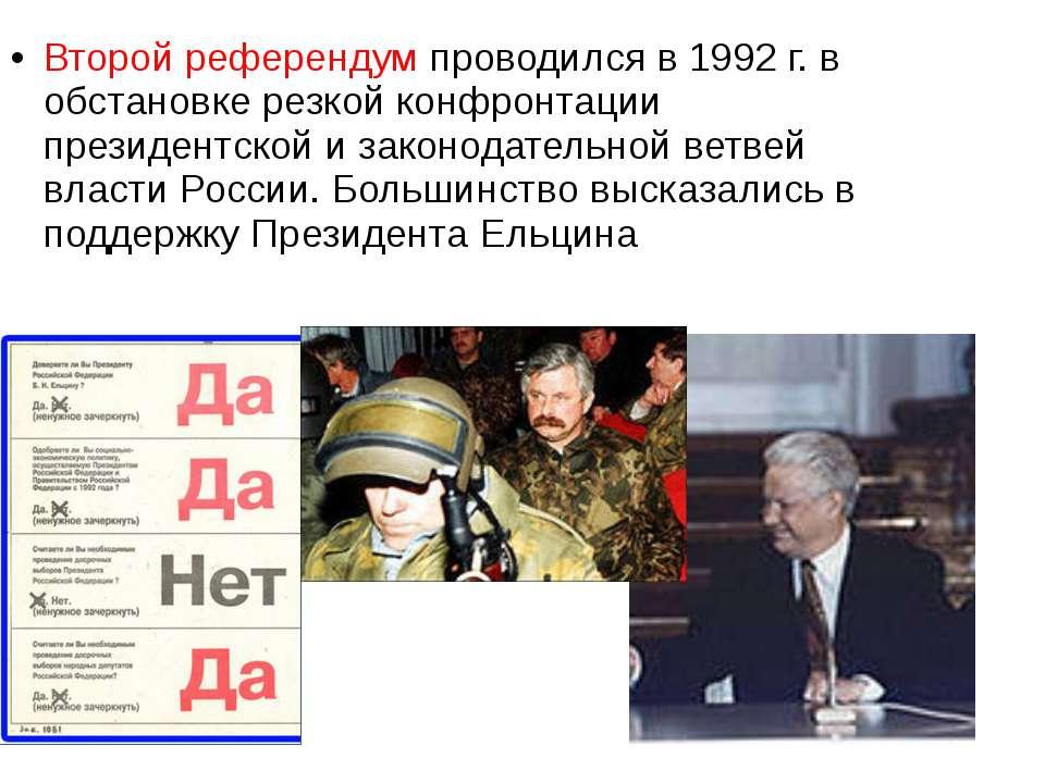 Второй референдум проводился в 1992 г. в обстановке резкой конфронтации прези...