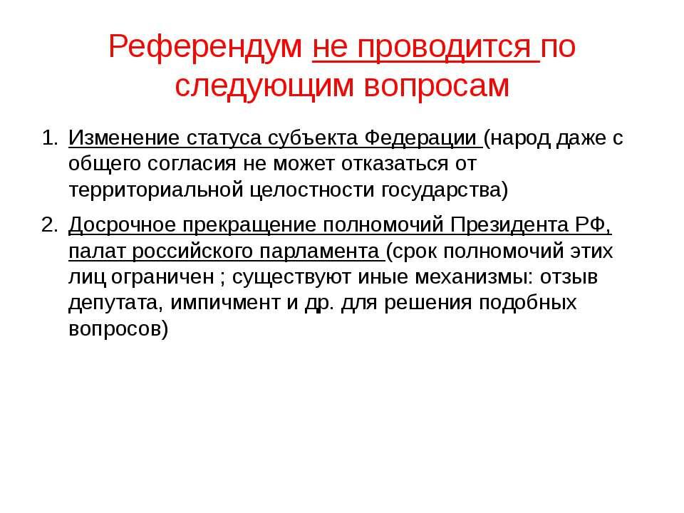 Референдум не проводится по следующим вопросам Изменение статуса субъекта Фед...