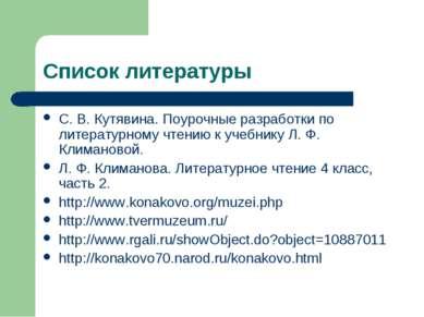 Список литературы С. В. Кутявина. Поурочные разработки по литературному чтени...