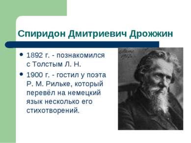 Спиридон Дмитриевич Дрожжин 1892 г. - познакомился с Толстым Л. Н. 1900 г. - ...