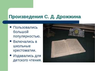 Произведения С. Д. Дрожжина Пользовались большой популярностью. Включались в ...