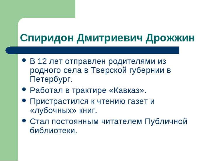 Спиридон Дмитриевич Дрожжин В 12 лет отправлен родителями из родного села в Т...