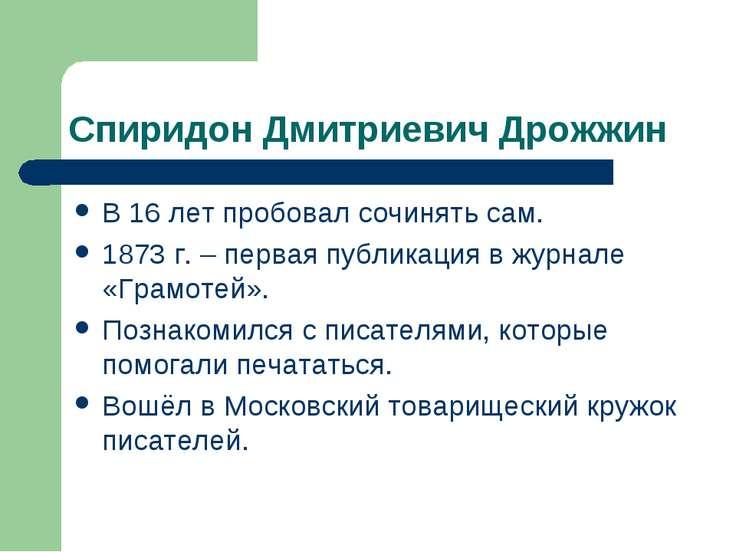 Спиридон Дмитриевич Дрожжин В 16 лет пробовал сочинять сам. 1873 г. – первая ...