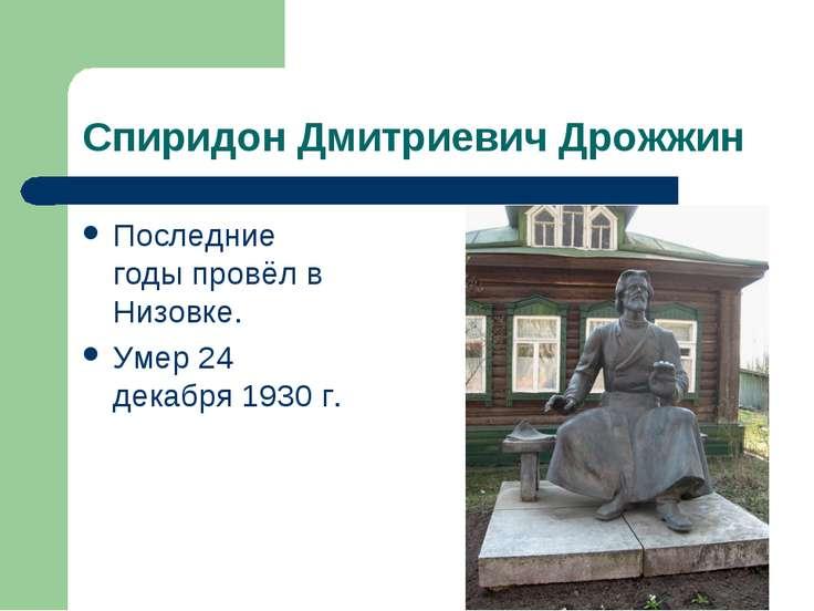 Спиридон Дмитриевич Дрожжин Последние годы провёл в Низовке. Умер 24 декабря ...
