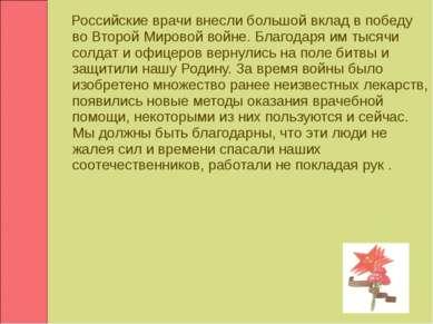 Российские врачи внесли большой вклад в победу во Второй Мировой войне. Благо...