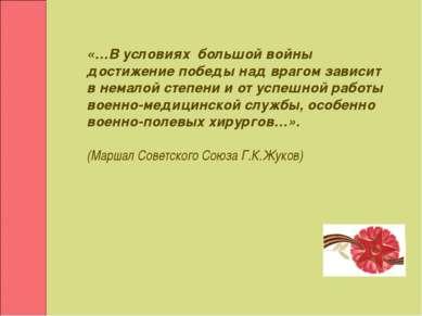 «…В условиях большой войны достижение победы над врагом зависит в немалой сте...