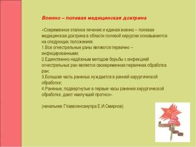 Военно – полевая медицинская доктрина «Современное этапное лечение и единая в...