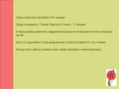 Среди санинструкторов было 40% женщин Среди 44 медиков – Героев Советского Со...