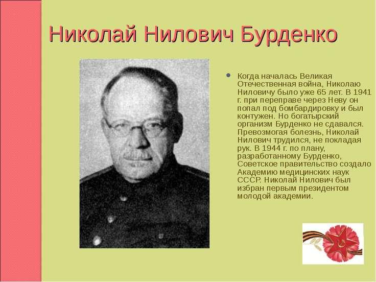 Николай Нилович Бурденко Когда началась Великая Отечественная война, Николаю ...