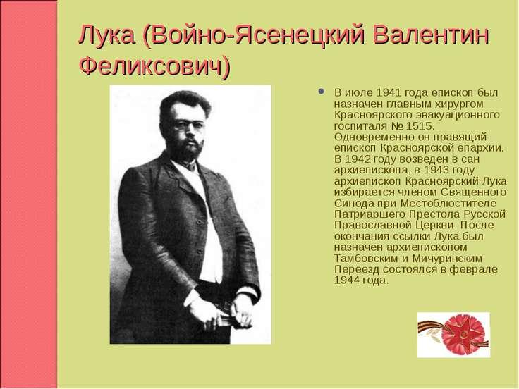 Лука (Войно-Ясенецкий Валентин Феликсович) В июле 1941 года епископ был назна...