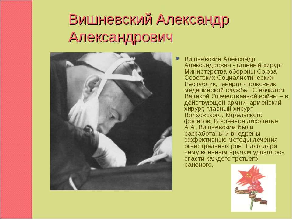 Вишневский Александр Александрович Вишневский Александр Александрович - главн...