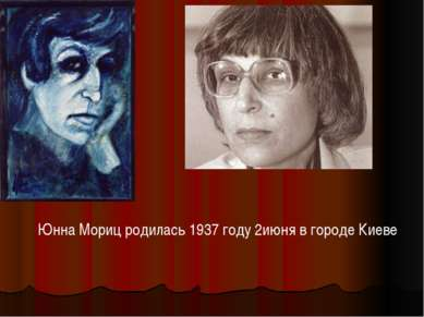 Юнна Мориц родилась 1937 году 2июня в городе Киеве