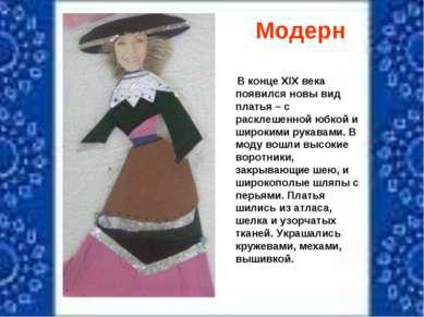 Модерн В конце XIX века появился новы вид платья – с расклешенной юбкой и шир...