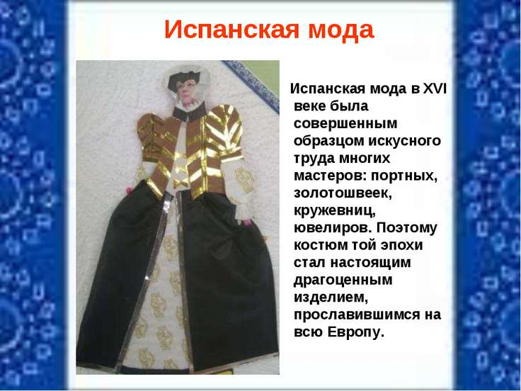 Испанская мода Испанская мода в XVI веке была совершенным образцом искусного ...