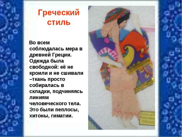 Греческий стиль Во всем соблюдалась мера в древней Греции. Одежда была свобод...