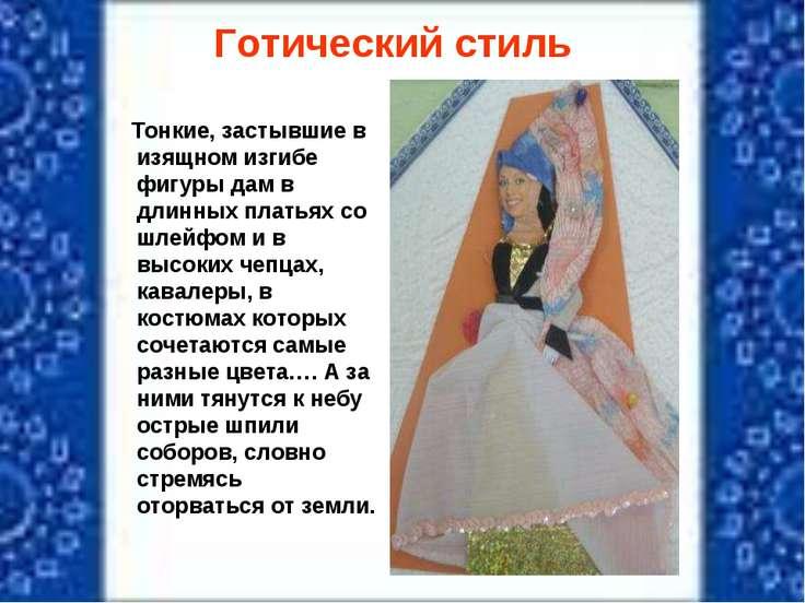 Готический стиль Тонкие, застывшие в изящном изгибе фигуры дам в длинных плат...