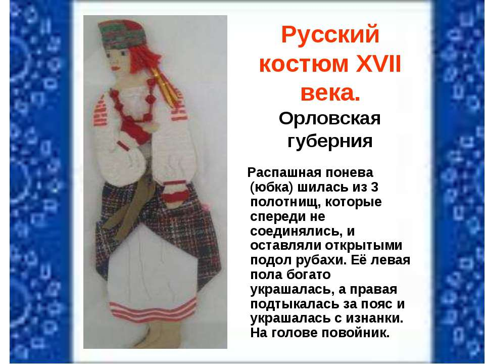 Русский костюм XVII века. Орловская губерния Распашная понева (юбка) шилась и...