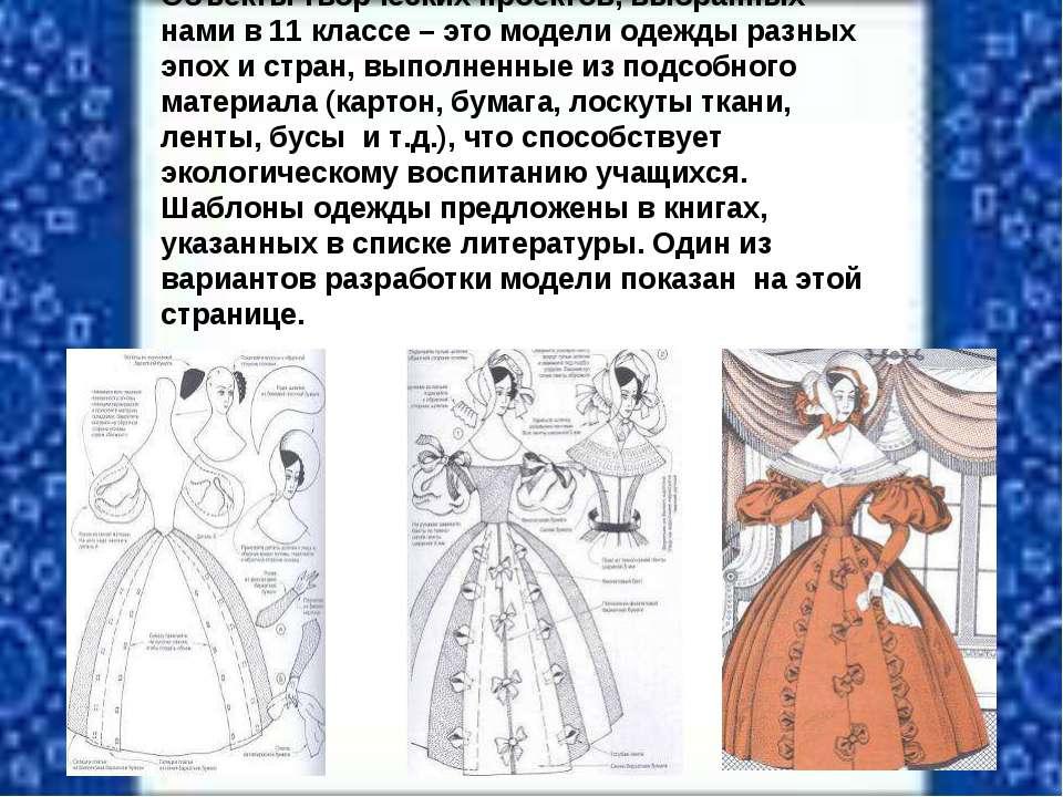 Объекты творческих проектов, выбранных нами в 11 классе – это модели одежды р...