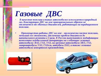 Газовые ДВС В качестве топлива в таких автомобилях используется природный газ...