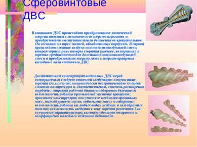 Сферовинтовые ДВС В винтовом ДВС происходит преобразование химической энергии...