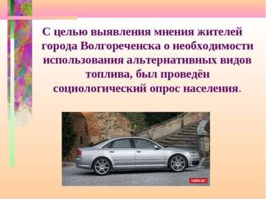 С целью выявления мнения жителей города Волгореченска о необходимости использ...