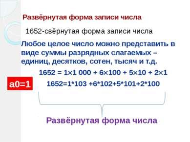 Развёрнутая форма записи числа